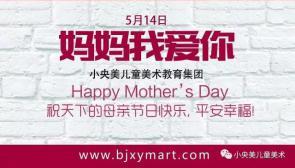 小央美祝愿天下的母亲节日快乐平安健康!