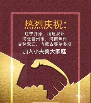 热烈庆祝:辽宁开原,河北晋州,河南焦作,福建泉州,吉林双辽,内蒙