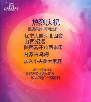 热烈庆祝:福建泉州,河南焦作,辽宁大连,河北固安,山东招远,陕西