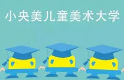 小央美儿童美术大学招生简章