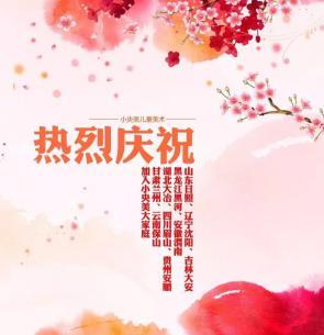 热烈庆祝:山东日照,辽宁沈阳,吉林大安,黑龙江黑河,安徽渭南,湖