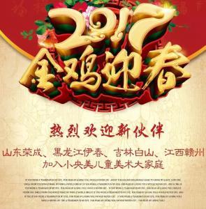 热烈庆祝:山东容成、黑龙江伊春、吉林白山、江西赣州加入小央美美术