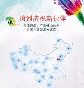 热烈庆祝:天津静海、广东佛山加入小央美美术教育大家庭! 因为爱所