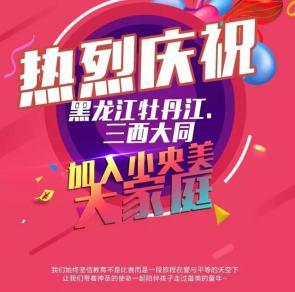 热烈庆祝:黑龙江牡丹江、山西大同加入小央美美术教育大家庭! 因为