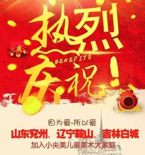 热烈庆祝:山东兖州、辽宁鞍山、吉林白城加入小央美美术教育大家庭!