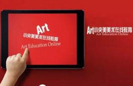 小央美美术在线教育智能教学系统全面升级-打造美术个性化学习平台