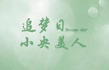 """""""11.12 央宝日""""源自对生命的敬畏~追梦小央美人"""