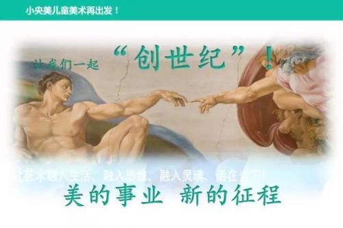 热烈庆祝北京小央美美术教育集团全国突破600家校区!在中国,每1天,小央美登陆2座城市!和小央美一起上市!抢先了解发加盟资料~
