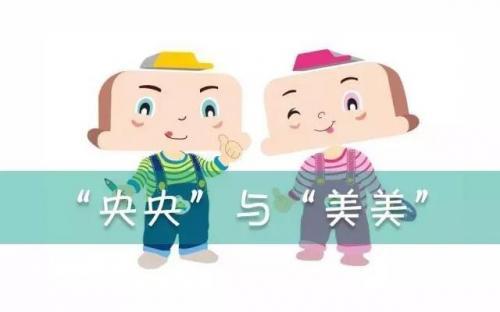 """小央美央宝吉祥物 """"央央"""" 和 """"美美"""" 正式亮相,全网发布!"""