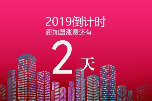 2019年度加盟涨费最后2天—北京小央美国际美术教育全球品牌升级!和你一起迎接行业风口~