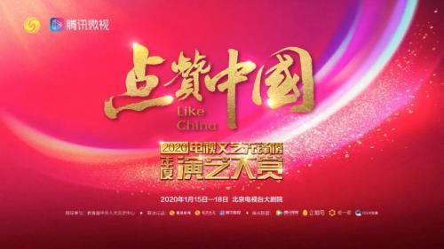 2020年北京电视台春节特别节目:我和央宝有个约会~点赞中国,赞赞赞!