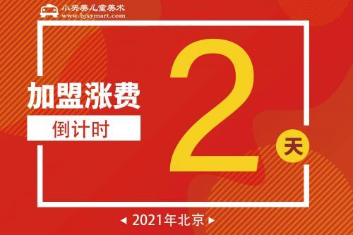 2021年度小央美加盟涨费最后2天!央视CCTV合作品牌年度升级即将启动!