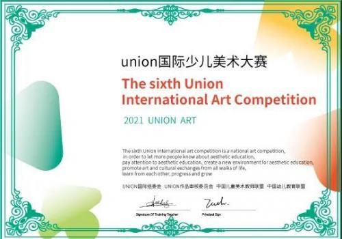 2021第六届UNION国际美术大赛正式启动!